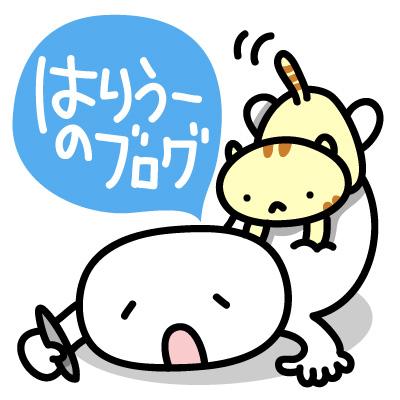 はりうーのブログ